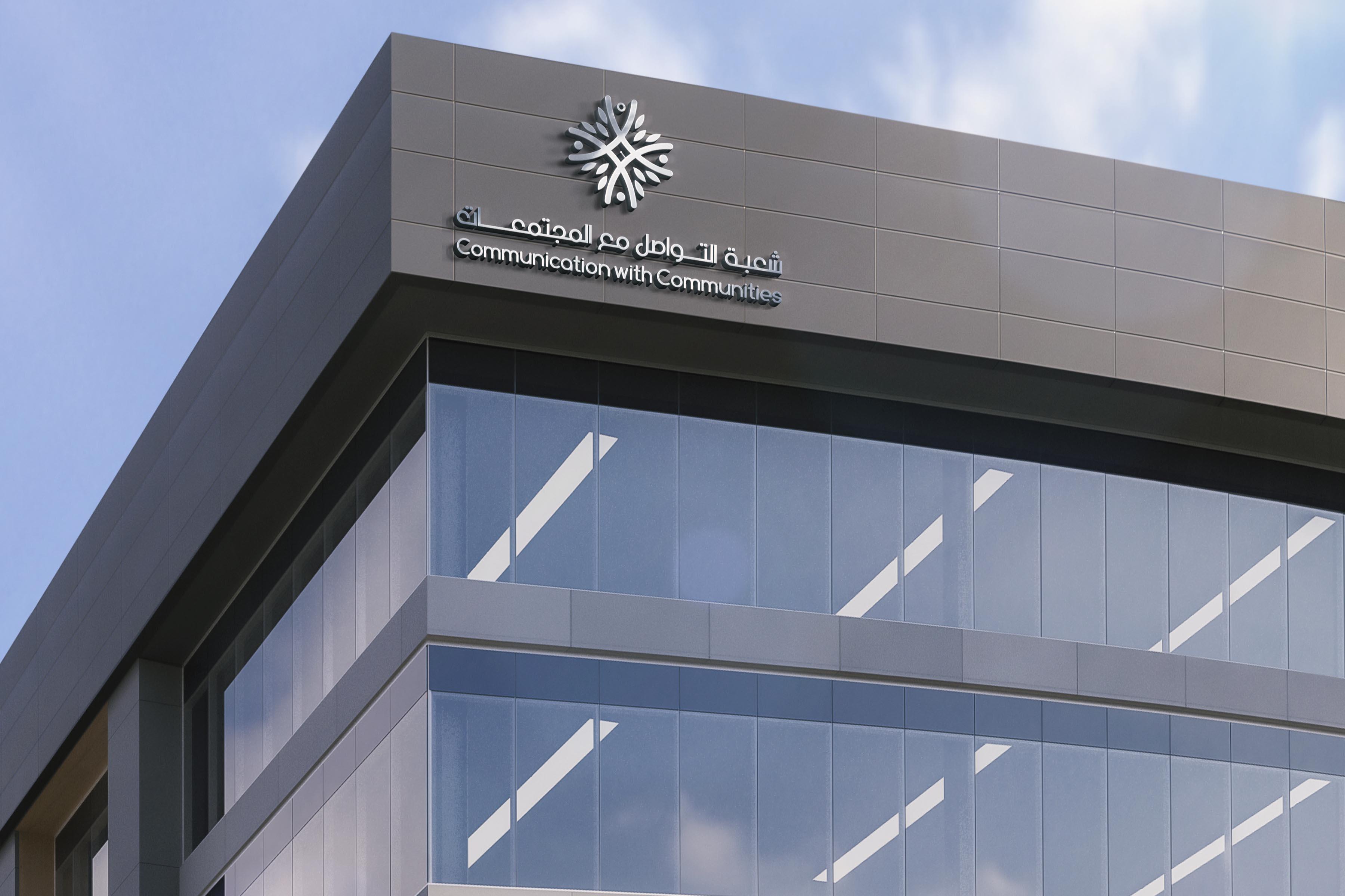 Communication department - islamic bank - Jeddah